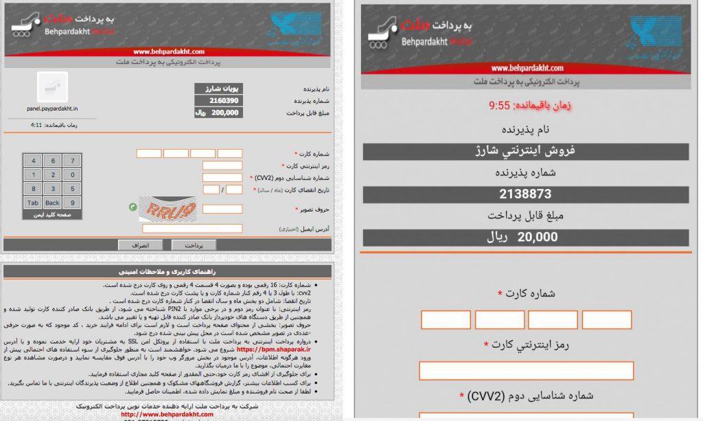 Fake Payment Gateway