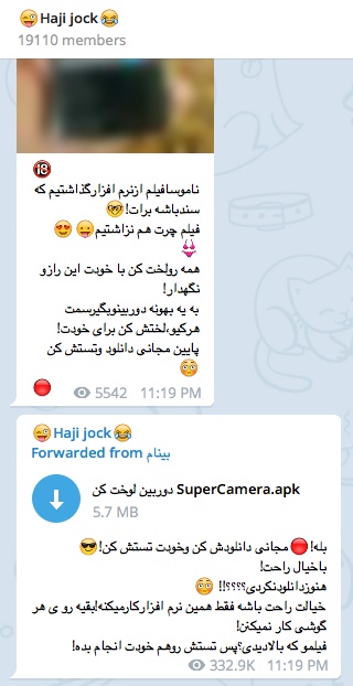 sample advertisement by this malware